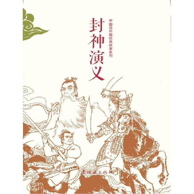 商品详情 - 中国连环画经典故事系列:封神演义(套装共15册) - image  0