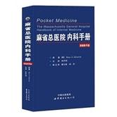 麻省总医院内科手册(原著第4版)