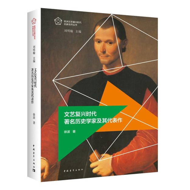 商品详情 - 文艺复兴时代著名历史学家及其代表作 - image  0