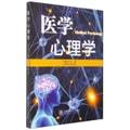 医学心理学
