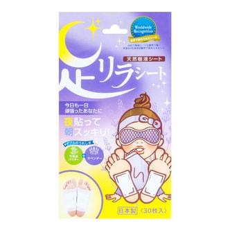 日本ASHIRIRA树之惠 天然树液改善睡眠足贴 薰衣草成分 30枚入