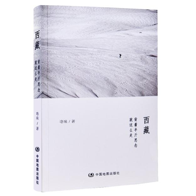 商品详情 - 西藏:背着半斤思念,就这么走 - image  0
