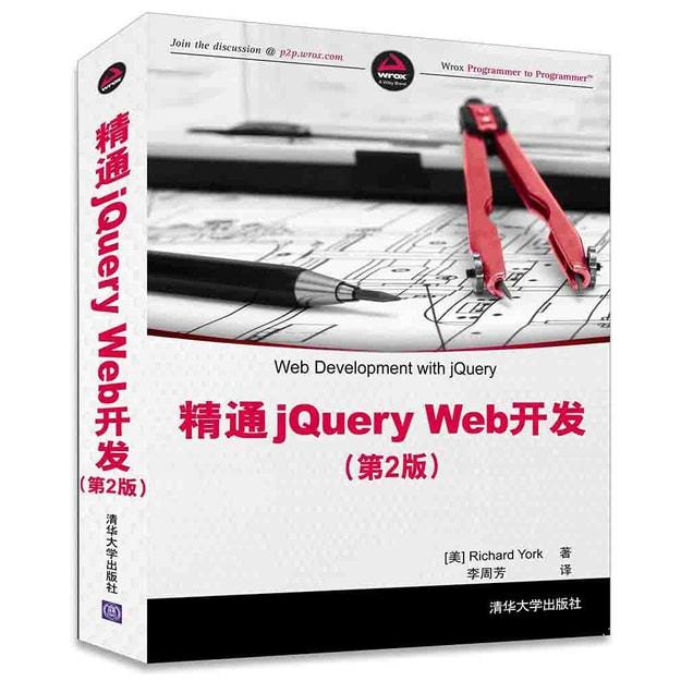 商品详情 - 精通jQuery Web开发(第2版) - image  0