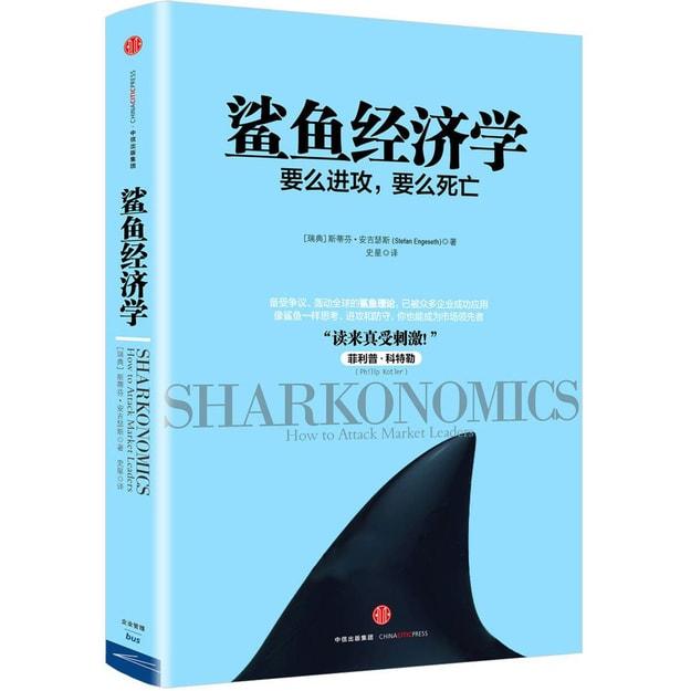 商品详情 - 鲨鱼经济学:要么进攻,要么死亡 - image  0