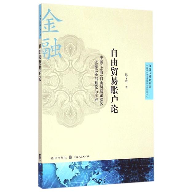 商品详情 - 自由贸易账户论:中国(上海)自由贸易试验区金融改革的理论与实践 - image  0