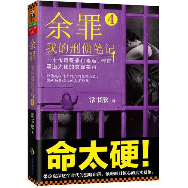 商品详情 - 余罪:我的刑侦笔记4(同名网剧点击量破40亿!小说剧情完爆网剧!) - image  0