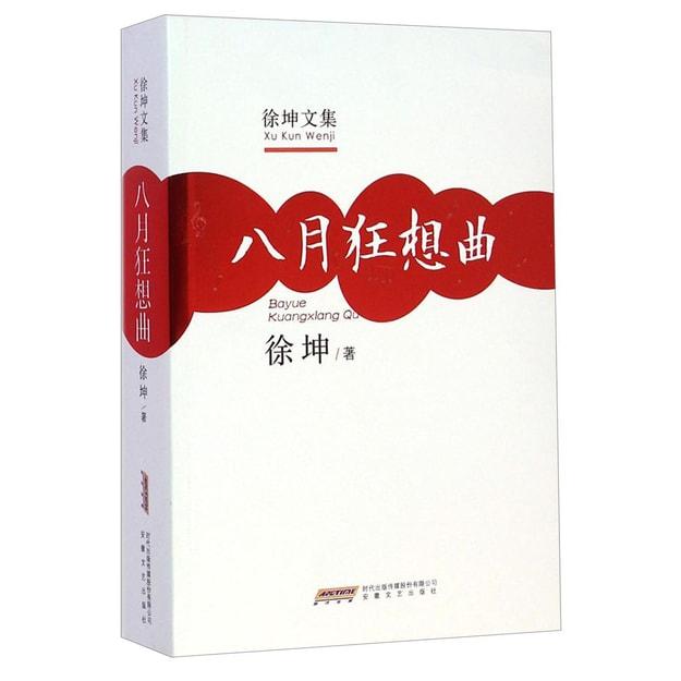 商品详情 - 徐坤文集:八月狂想曲 - image  0