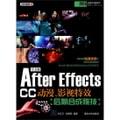 中文版After Effects CC动漫影视特效后期合成秘技(附光盘)