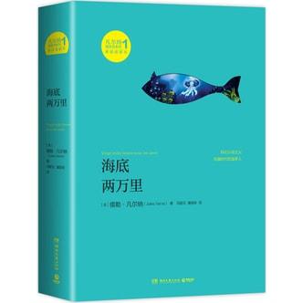 凡尔纳漫游者系列·第1辑:海底两万里