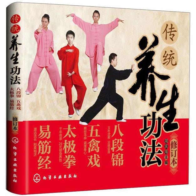 商品详情 - 传统养生功法:八段锦 五禽戏 太极拳 易筋经(修订版) - image  0