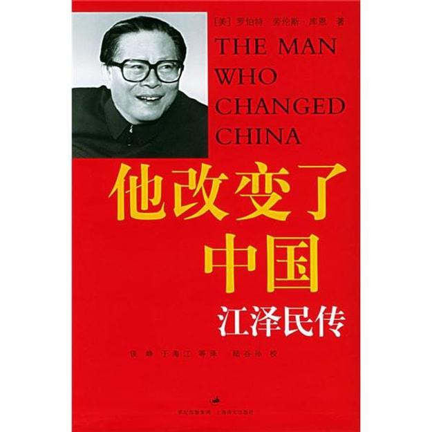 商品详情 - 他改变了中国:江泽民传 - image  0
