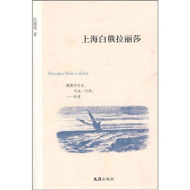 商品详情 - 上海白俄拉丽莎 - image  0