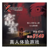 Xcapade Room Escape 8 People Private VIP Game Hunting Lodge Theme for Only $149