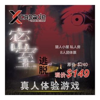 Xcapade密室逃脱 猎人小屋 私人房 8人团体票 原价$240 现价$149