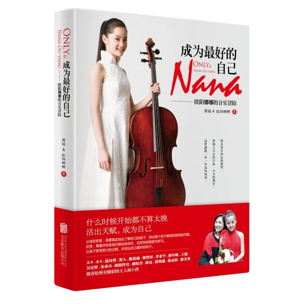 商品详情 - 成为最好的自己:欧阳娜娜的音乐冒险 - image  0