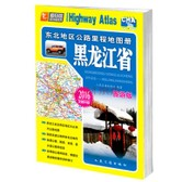 东北地区公路里程地图册 黑龙江省(2016版 全新升级)