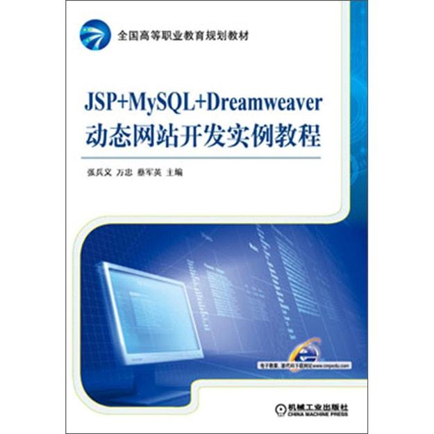 商品详情 - 全国高等职业教育规划教材:JSP+MySQL+Dreamweaver动态网站开发实例教程 - image  0