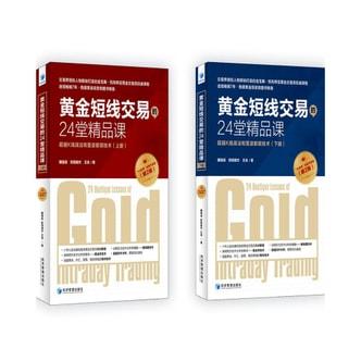 黄金短线交易的24堂精品课 超越K线战法和斐波那契技术(第二版)(套装上下册)