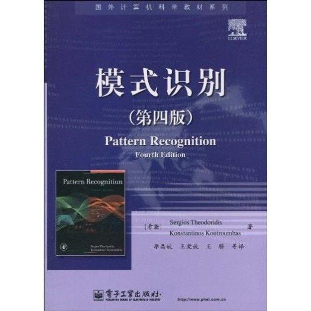 商品详情 - 国外计算机科学教材系列:模式识别(第4版) - image  0