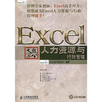 Excel高效办公 人力资源与行政管理 附光盘1张