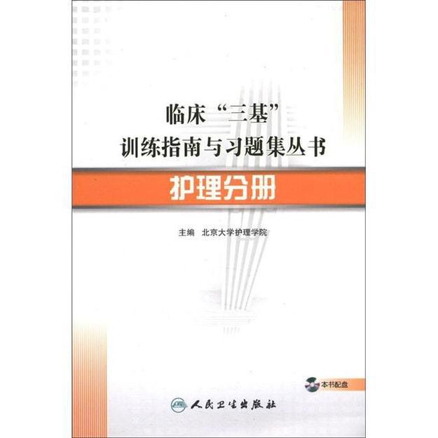 """商品详情 - 临床""""三基""""训练指南与习题集丛书·护理分册(配盘) - image  0"""