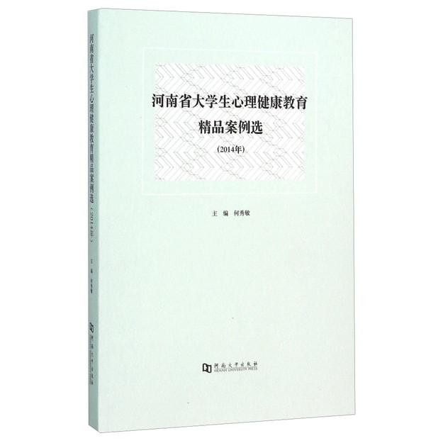 商品详情 - 河南省大学生心理健康教育精品案例选(2014年) - image  0