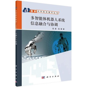 多智能体机器人系统信息融合与协调