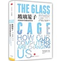 玻璃笼子:自动化时代和我们的未来