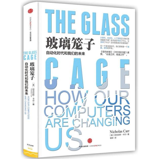 商品详情 - 玻璃笼子:自动化时代和我们的未来 - image  0