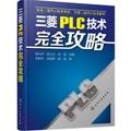 三菱PLC技术完全攻略