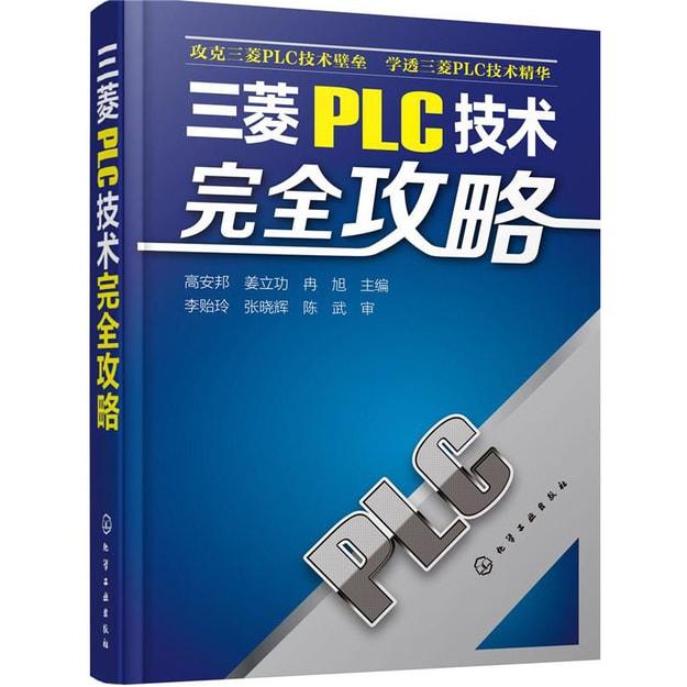 商品详情 - 三菱PLC技术完全攻略 - image  0