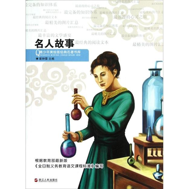 商品详情 - 青少年美绘版经典名著书库:名人故事 - image  0
