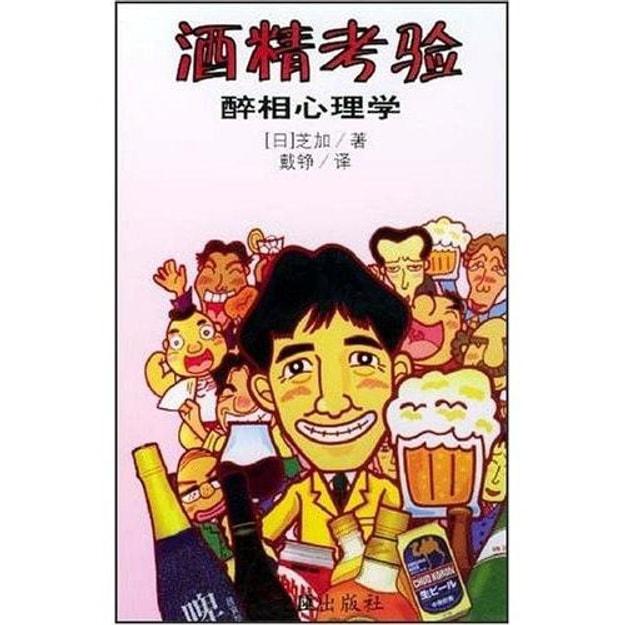 商品详情 - 酒精考验(醉相心理学) - image  0
