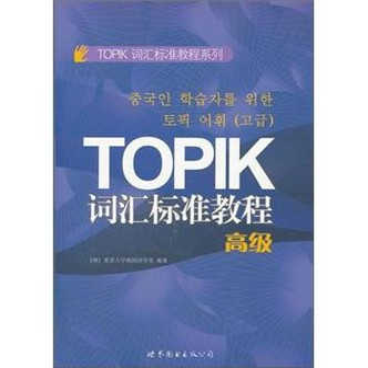 TOPIK词汇标准教程(高级)
