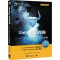 Unity权威指南:Unity 3D与Unity 2D全实例讲解