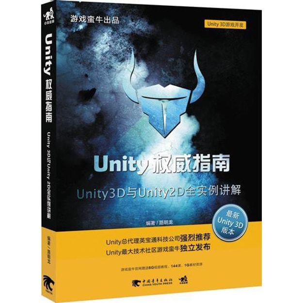 商品详情 - Unity权威指南:Unity 3D与Unity 2D全实例讲解 - image  0