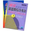 朗文新思维综合英语(3)(学生用书+练习册)(附MP3光盘1张)