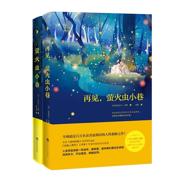 商品详情 - 萤火虫小巷套装(套装共2册) - image  0
