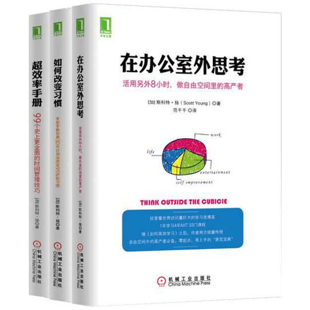 商品详情 - 如何高效学习 作者斯科特 扬超效率改变习惯套装(套装共3册) - image  0