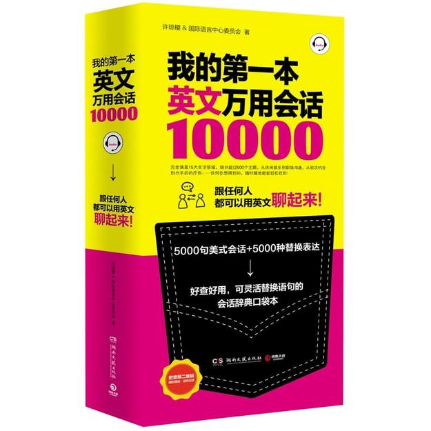 商品详情 - 我的第一本英文万用会话10000 - image  0