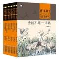 曹文轩画本·草房子(套装1-9册)