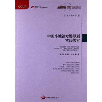 城镇化与社会变革丛书:中国小城镇发展规划实践探索