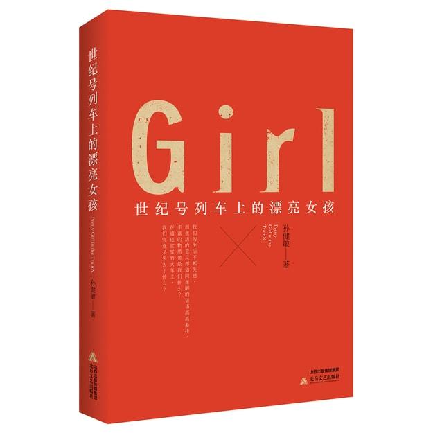商品详情 - 世纪号列车上的漂亮女孩 - image  0