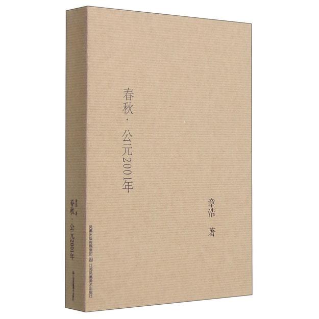 商品详情 - 春秋·公元2001年 - image  0