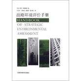 全国环境监察培训系列教材:战略环境评价手册