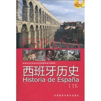 西班牙语国家国情多媒体系列教程:西班牙历史(附CD-ROM光盘1张)