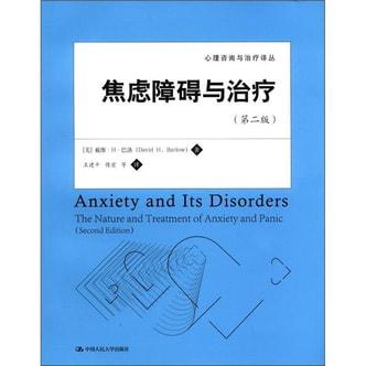 心理咨询与治疗译丛:焦虑障碍与治疗(第2版)