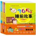 3~6岁宝贝365夜睡前故事(全4册)