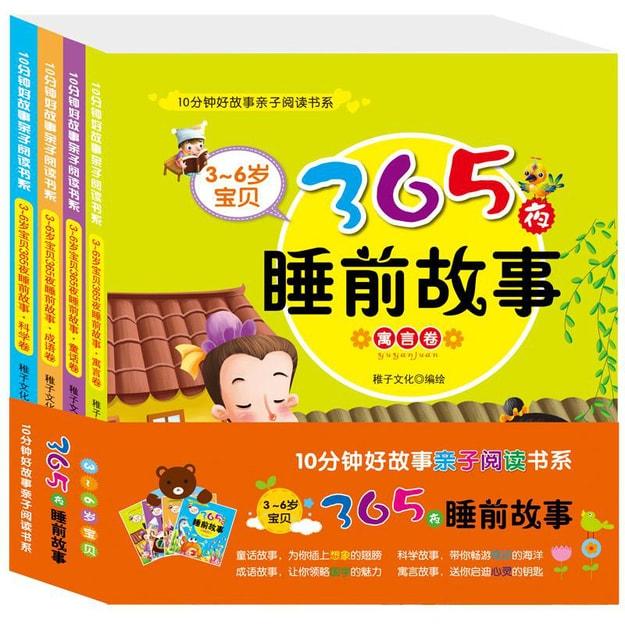商品详情 - 3~6岁宝贝365夜睡前故事(全4册) - image  0