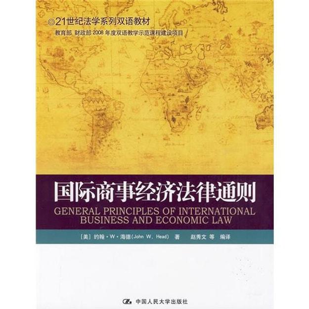 商品详情 - 国际商事经济法律通则/21世纪法学系列双语教材 - image  0